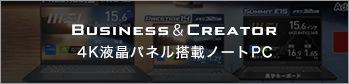 4KノートPC【MSIストア限定モデル】