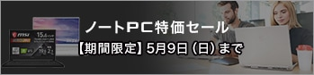 GWノートPC特価SALE