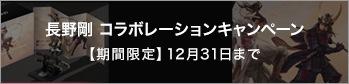 長野剛 コラボレーションキャンペーン
