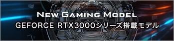 最新GPU搭載ゲーミングノートPC