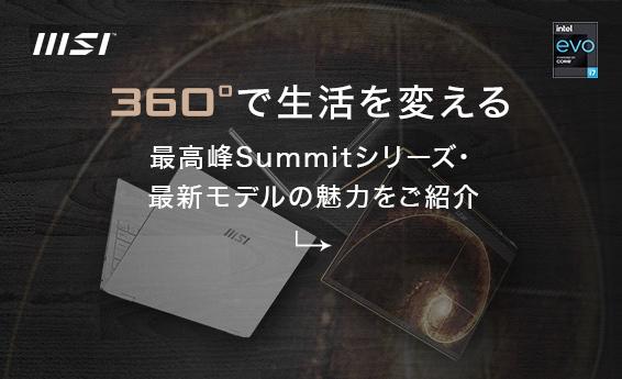 Summitシリーズ・最新モデル