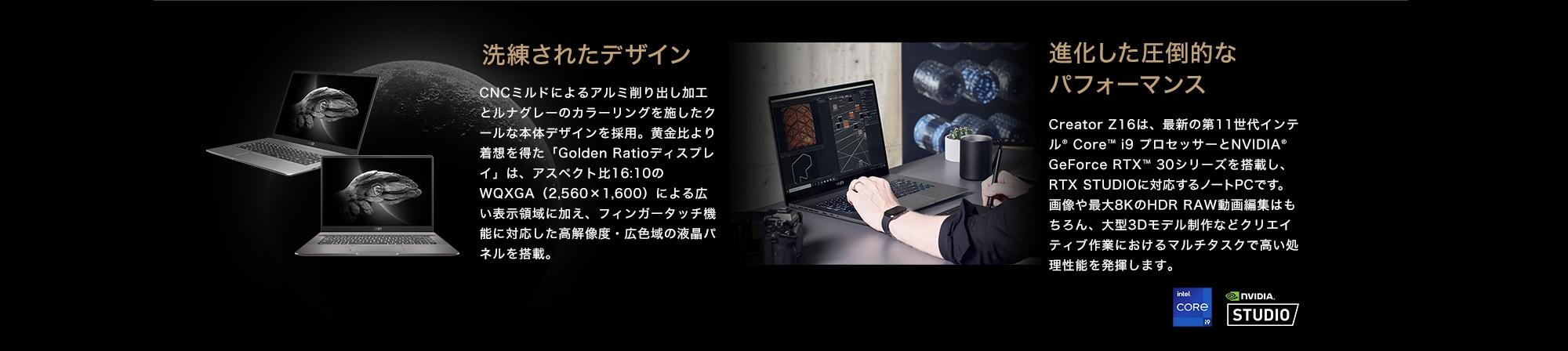 Creator Zシリーズ説明