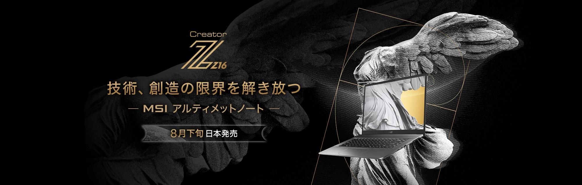 Creator Zシリーズ