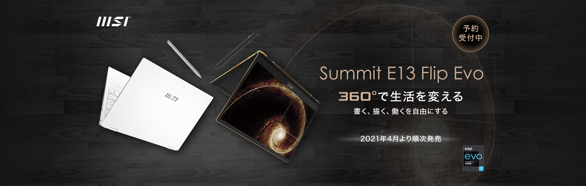 Summit2021年春新発売