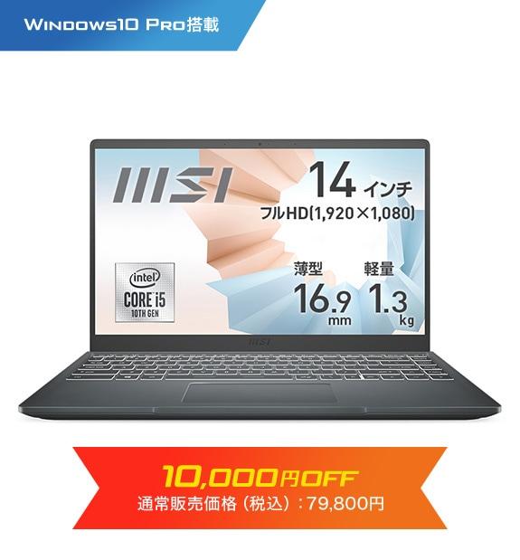 【SALE】Modern-14-B10MW-1227JP ◆通常価格79,800円(税込)