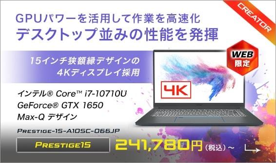 Prestige-15-A10SC-066JP