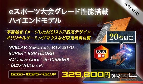 GE66-10SFS-458JP