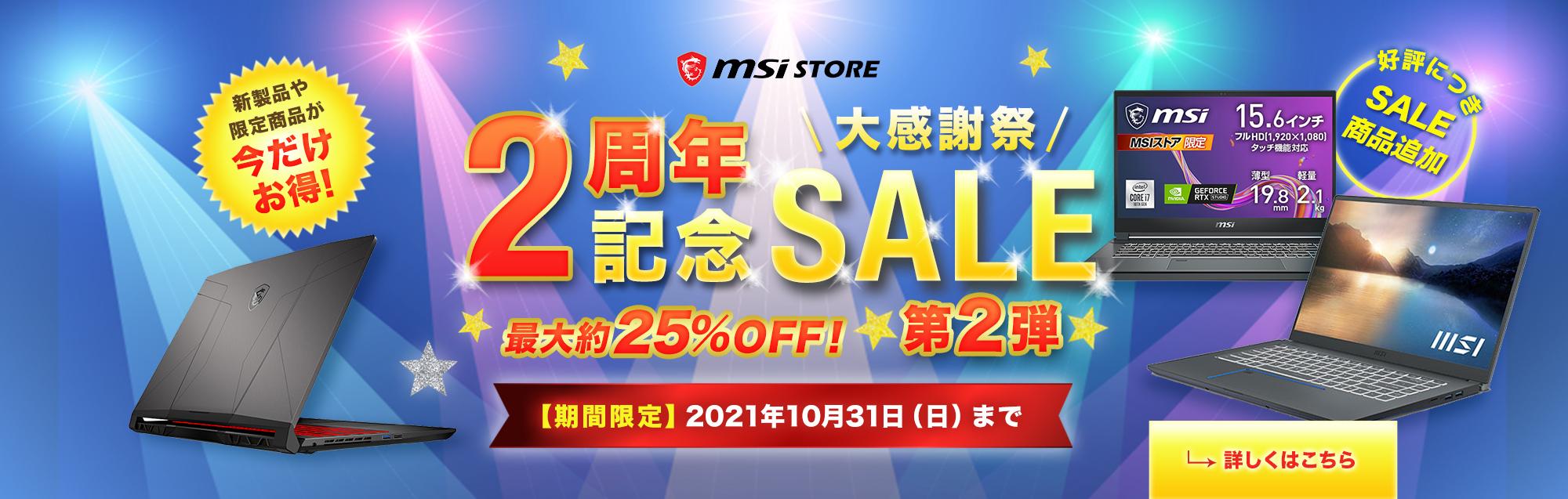2周年記念大感謝祭SALE