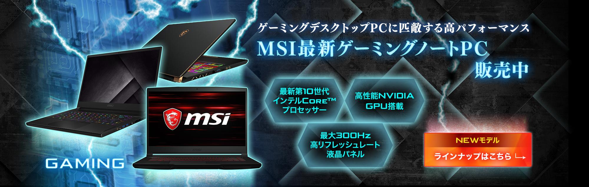 MSI最新ゲーミングノート発売中