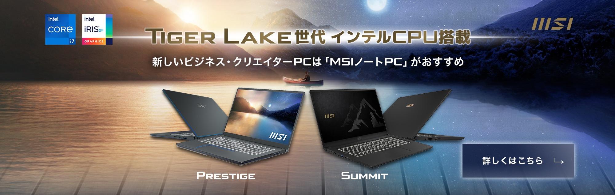 新しいビジネス・クリエイターPCは「MSIノート」PCがおすすめ