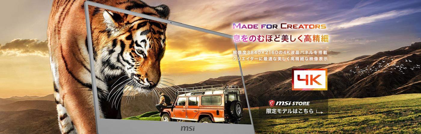 msi store 4K限定モデルはこちら 息をのむほど美しく高精細