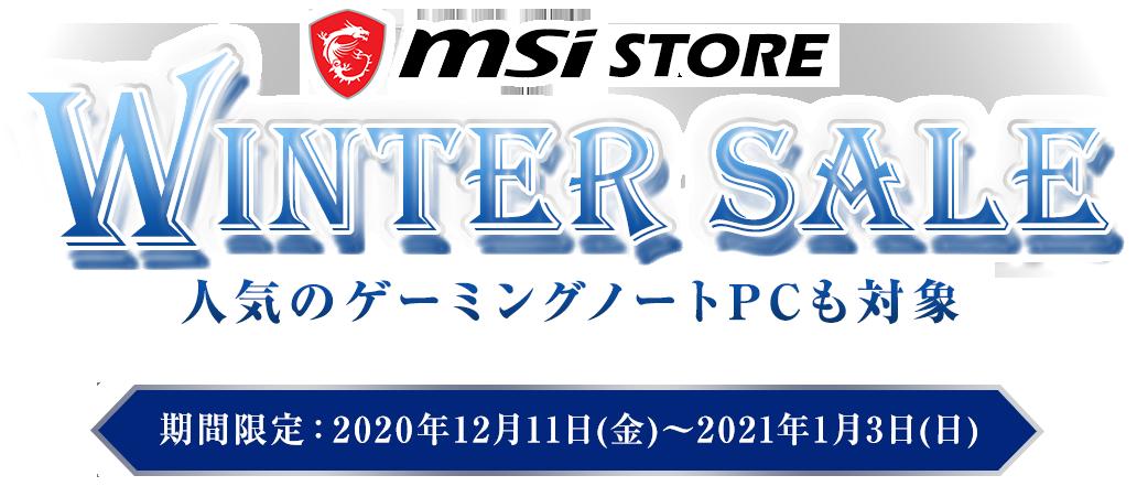 MSI STORE WINTER SALE 人気のゲーミングノートPCも対象