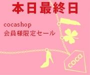 coca 2017年秋冬靴