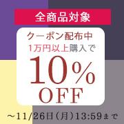 1万円以上購入で10%OFFクーポン配布♪