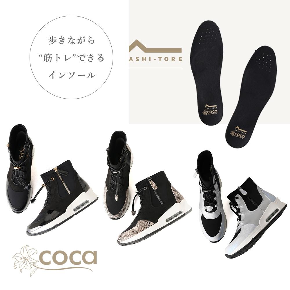coca コカ 履きやすい靴