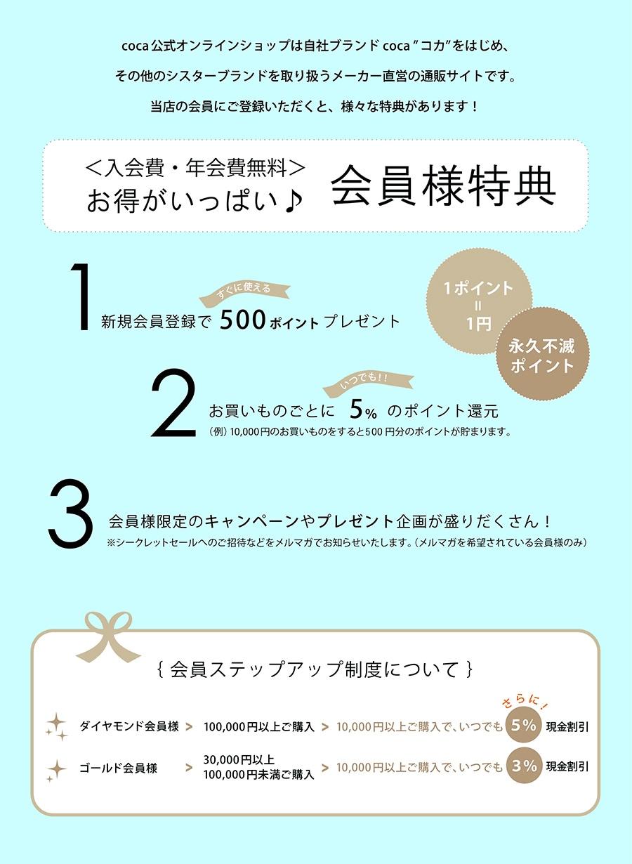 coca(コカ)新規会員様募集