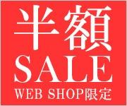 【A/W】20%OFFセール