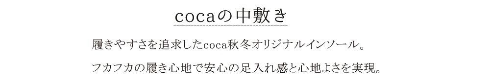 cocaの中敷き