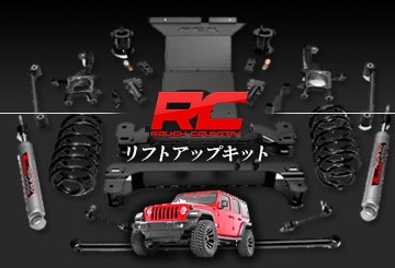 Rough Country リフトアップキット