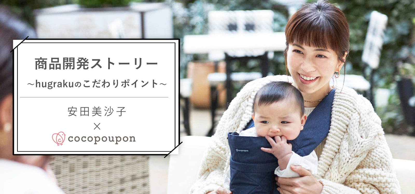 安田美沙子さんコラボ企画 スペシャルインタビュー