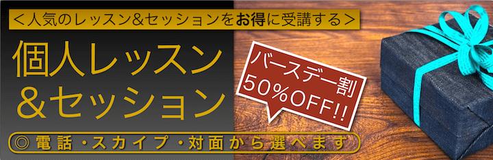 個人レッスン&セッション【★バースデイ割引(50%OFF)】