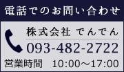 お電話でのお問い合わせは093-482-2722です。