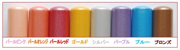 カラー本柘色説明