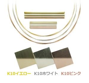 K10地金画像