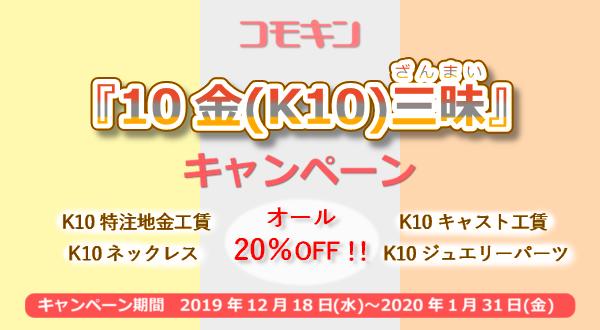 10金(K10)三昧