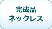 Pt完成品ネックレス