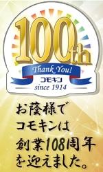 創業107周年