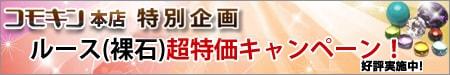 コモキン本店 特別企画 ルース(裸石)超特価キャンペーン!!期間限定。