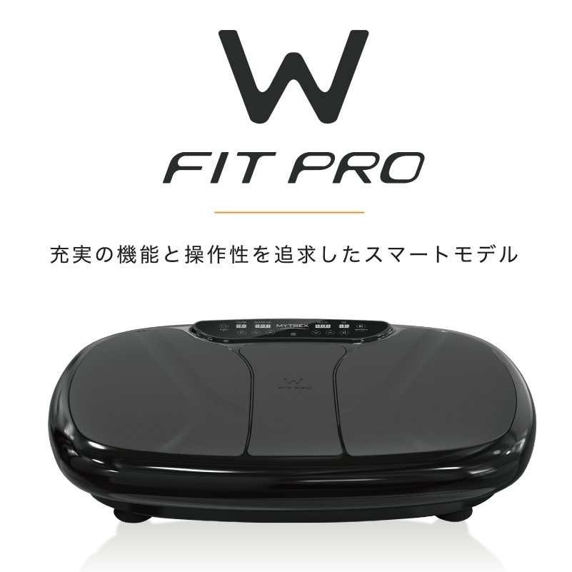 MYTREX(マイトレックス)W FIT PRO (ダブルフィットプロ) MT-WFP20B