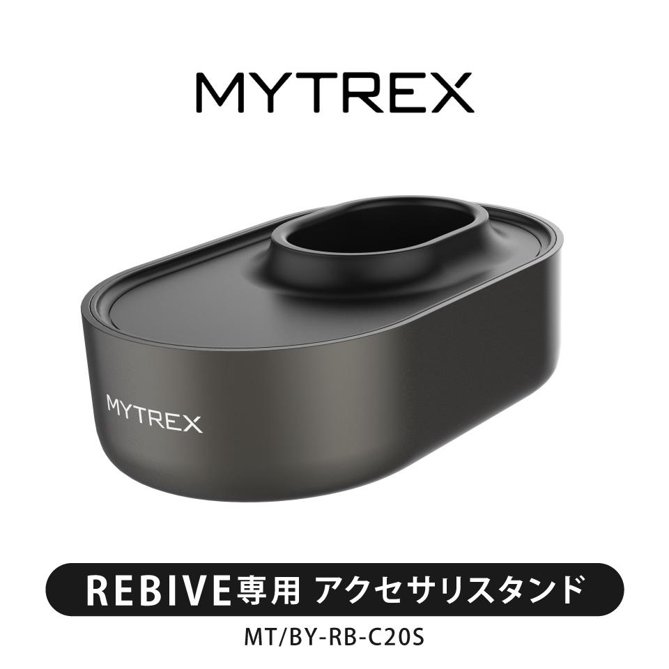 MYTREX REBIVE(マイトレックス リバイブ)専用 アクセサリスタンド 充電台 MT/BY-RB-C20