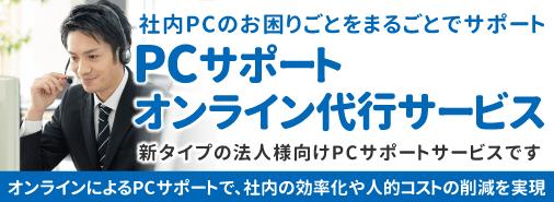 PCサポートオンライン代行サービス