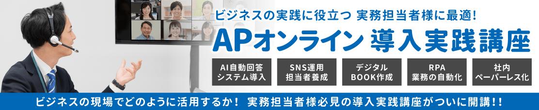 APオンライン 導入実践講座