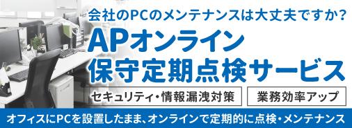 APオンライン PC保守点検サービス