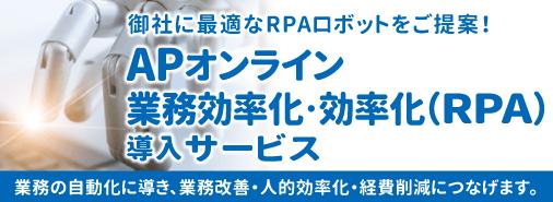 APオンライン業務自動化/効率化導入サービス