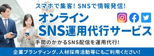 SNS運用代行サービス