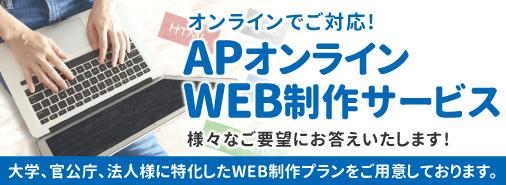 WEB製作サービス