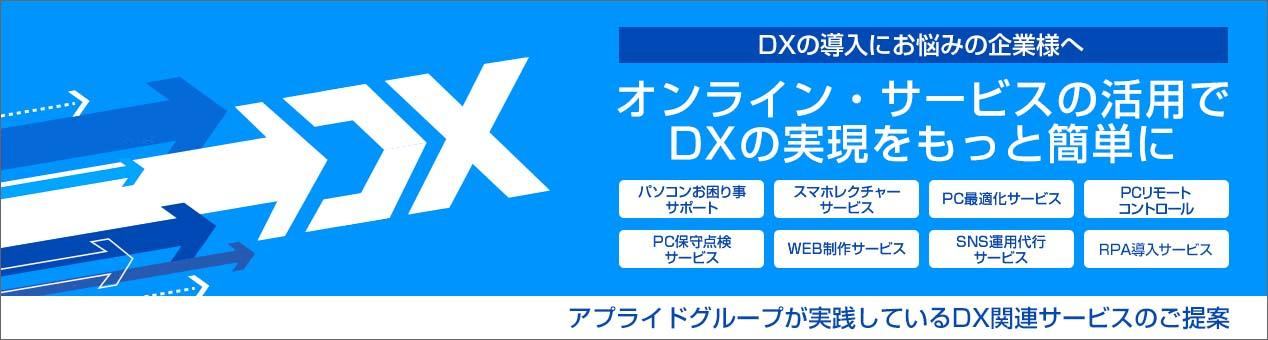 DX関連サービス