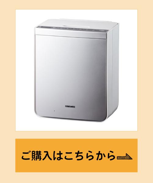日立 (HITACHI) 布団乾燥機 アッとドライ ふとん乾燥機 HFK-VH880-S