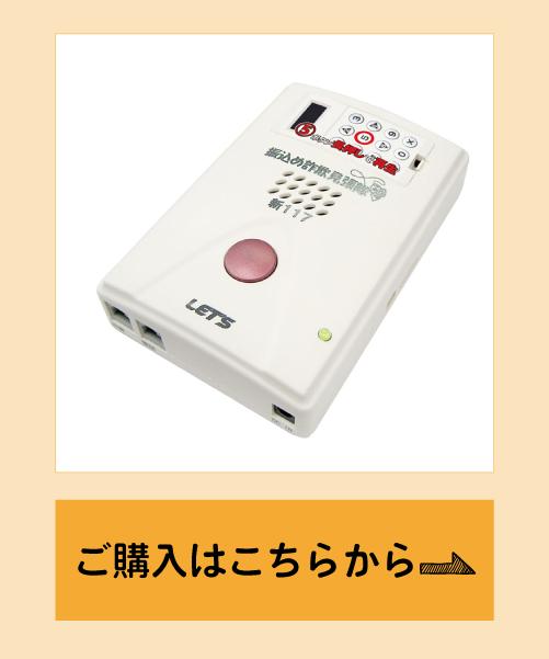 レッツコーポレーション L-FSM-N117 振込め詐欺見張隊 新117 アポ電対策