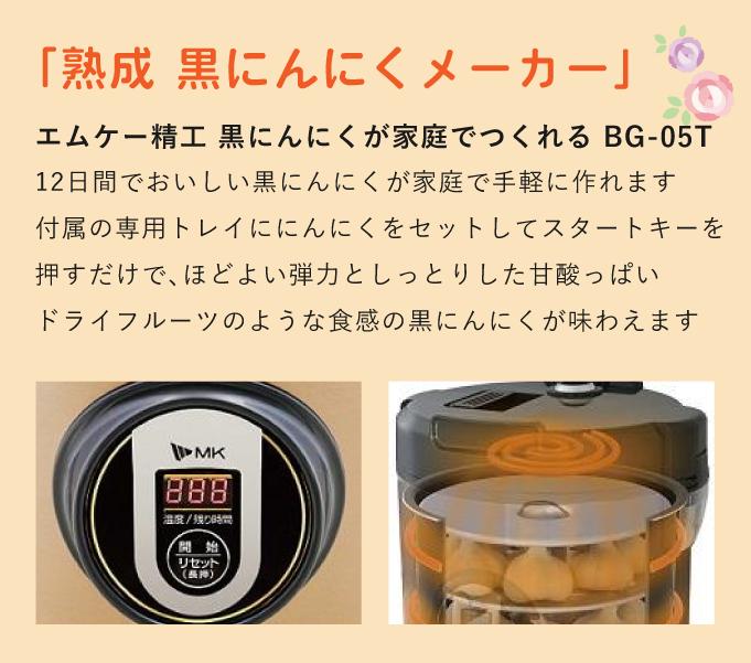 エムケー精工 黒にんにくが家庭でつくれる 熟成 黒にんにくメーカー BG-05T