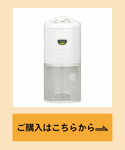 CORONA(コロナ) 除湿機 ホワイト CD-P6319-W