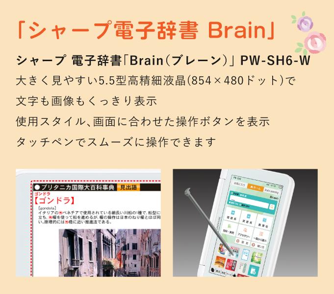シャープ(SHARP) 電子辞書「Brain(ブレーン)」(高校生向け標準モデル、260コンテンツ収録) PW-SH6-W