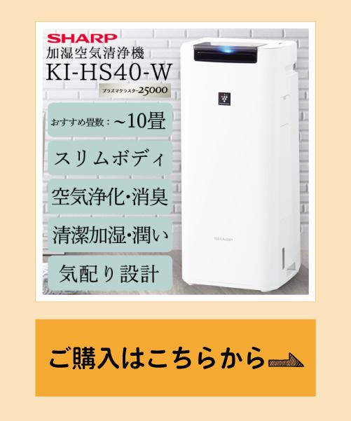 シャープ (SHARP) プラズマクラスター 25000搭載 加湿空気清浄機 KI-HS40-W