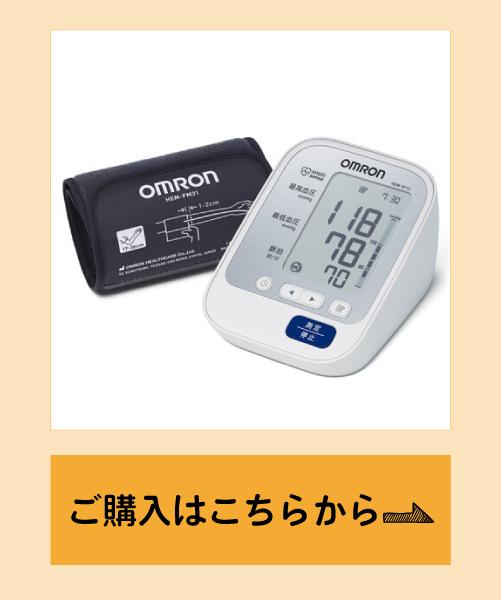 オムロン(omron) 上腕式血圧計 HEM-8713(HEM8713) 自動電子血圧計