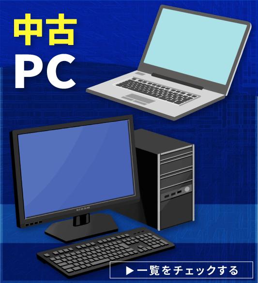 中古・PC