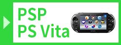 PSP,PS Vita